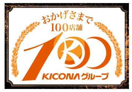 キコーナ「おかげさまで100店舗キャンペーン」開始/店舗毎で企画を実施