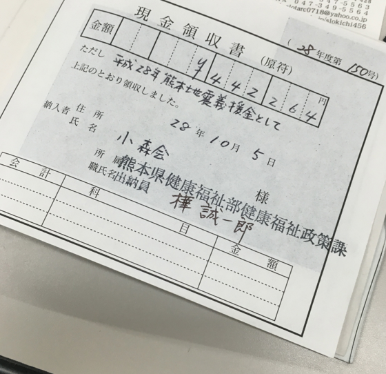 【熊本県庁に義援金を届けました】小森会が熊本支援セミナー実施/講師陣は全員ノーギャラで熊本県に寄付