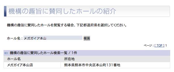 メガガイア本山店 推進機構への登録確認/続くメガガイアブランド出店 熊本県には初