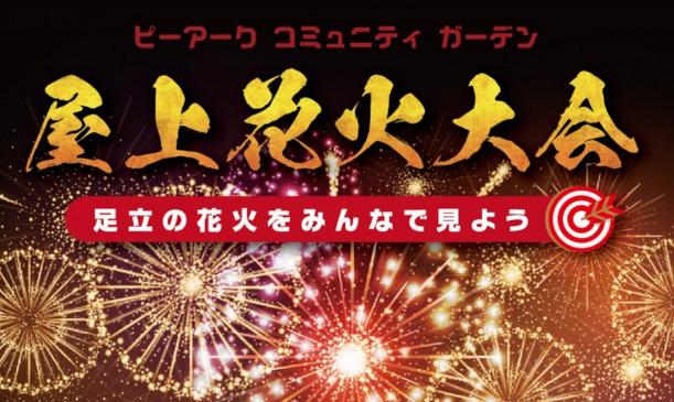 【営業事例】パチンコホールの屋上で、足立の花火をみんなで見よう/ピーくんガーデン