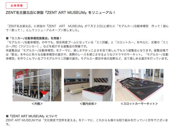 パチンコホールにミュージアム/ミニ四駆やラジコンカーの展示を実施 ZENT名古屋北