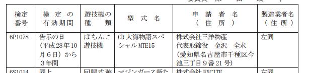 【別スペックも確認】大海シリーズ最新作が検定通過/CR大海物語スペシャルMTE1 4 約二年振り