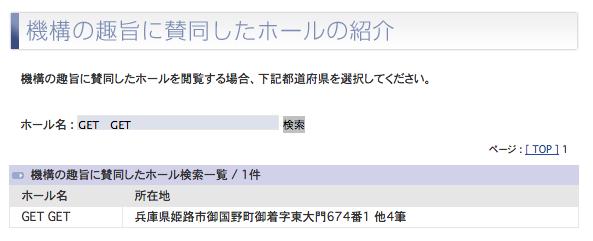 岡山を中心にホール経営/GETGET 姫路に初進出/大阪八尾に続いて新規出店進む