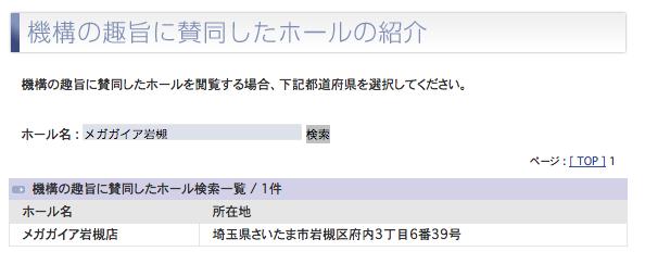 続くメガガイアブランド出店/埼玉県で2店舗のメガガイア機構登録を確認