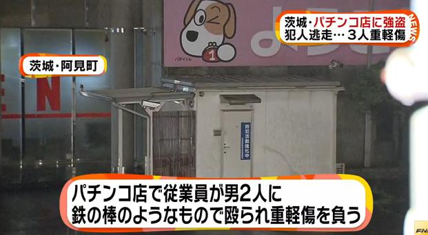 茨城県の景品交換所で強盗事件/女性従業員は骨折 護身用の木刀で抵抗も