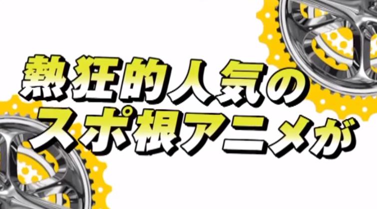 【プロモ試打動画追加】TVアニメーション弱虫ペダルがパチスロ化/現在も連載中の版権