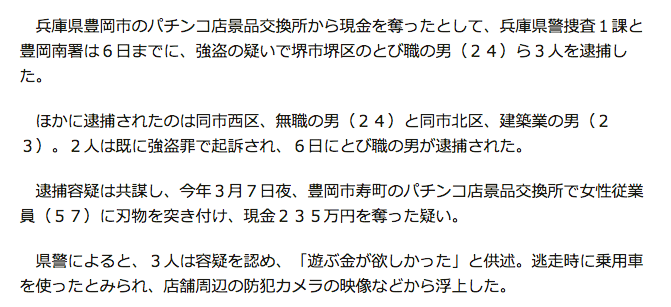 兵庫県の景品交換所で強盗/235万円を奪ったとしてとび職人ら男3人を逮捕