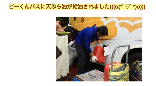 店舗で天ぷら油を回収→巡回バスのバイオディーゼル燃料に/ピーアークピーくんガーデン