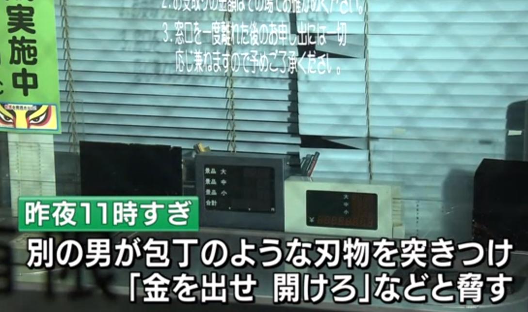 都内「駅前」の景品交換所で強盗事件/被害金額450万円/やはり出入りのタイミング