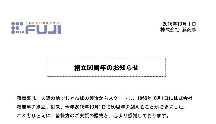 藤商事「創立50周年のお知らせ」を掲載/記念のロゴマークも発表