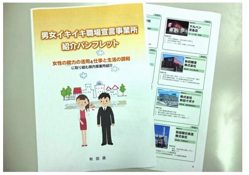 マルハン茨島店とダイナムが秋田県と協定/「男女イキイキ職場宣言」事業所として県と協定を締結