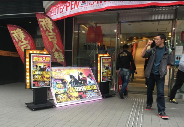 CRルパン三世~Lupin The End~都内店舗状況/池袋・新宿エリアからざっくりまとめ配信