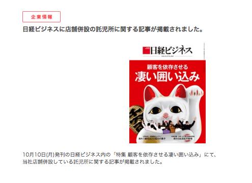 「顧客を依存させる、凄い囲い込み」ZENT名古屋北 日経ビジネスに店舗併設の託児所事例が掲載