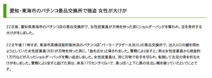 東海市の景品交換所で強盗事件/スタッフは手を切られ太ももの骨折という重症/被害金額は一万円