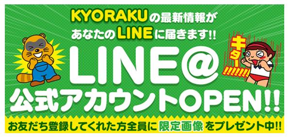 【京楽もスタート】メーカーもLINEで情報発信の時代に/サンセイ社最新情報をLINE@でお届け