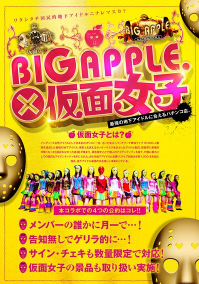 ビッグアップル秋葉原/最強の地下アイドルに会えるパチンコ店「仮面女子コラボ」開始