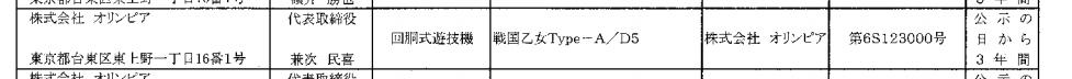 戦国乙女シリーズに初のAタイプ/オリンピア 戦国乙女Type-A/D5検定通過