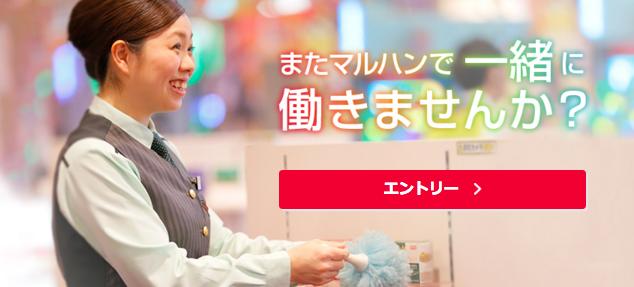 【再度掲載】マルハン ウェルカムバック採用について/2年以上勤務・退職から5年以内・円満退職