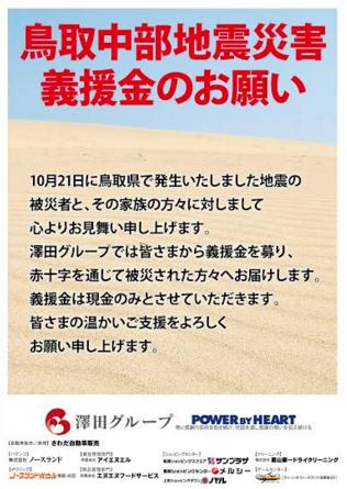 震災支援活動を多く行うノースランドグループ 「鳥取中部地震災害」義援金の活動スタート