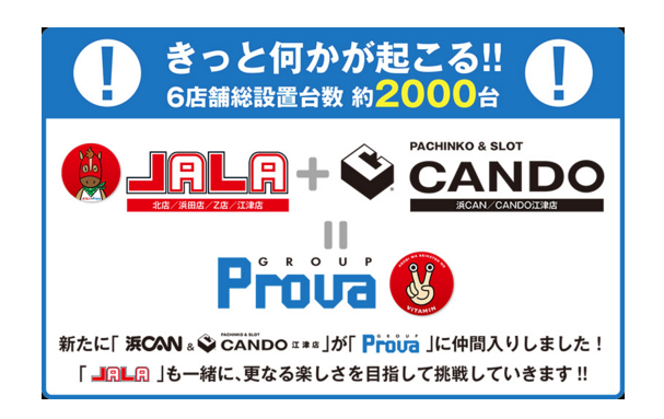 進むパチンコホールのM&A/プローバグループ 島根県で合計6店舗の展開に