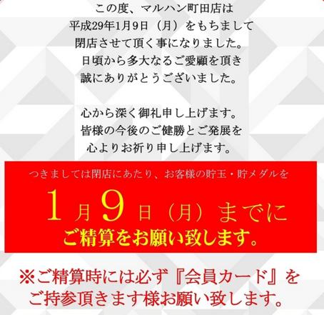 グランドオープンから約2年/マルハン町田は2017年1月9日にグランドクローズ
