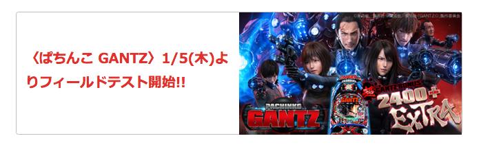 オッケー新機種「ぱちんこ GANTZ」先行導入は年明け一発目/合計102台導入