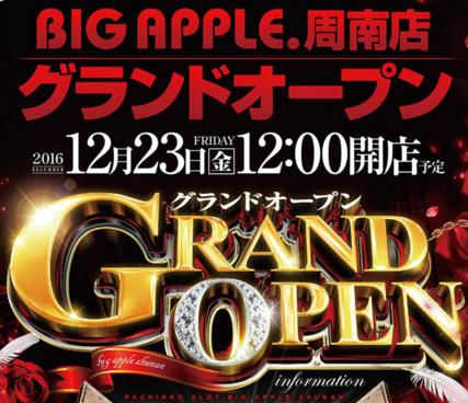 ビッグアップル周南店間もなくグランドオープン/ビッグアップル 山口県に初進出
