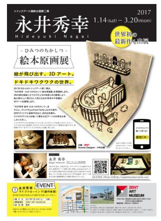 ZENT名古屋北アートミュージアムリニューアル/新進気鋭アーティスト 3Dアート作品展示