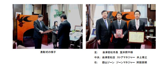 ダイナム会津若松店がパチンコホール企業として初めて「会津若松市男女共同参画推進事業者表彰」を受賞