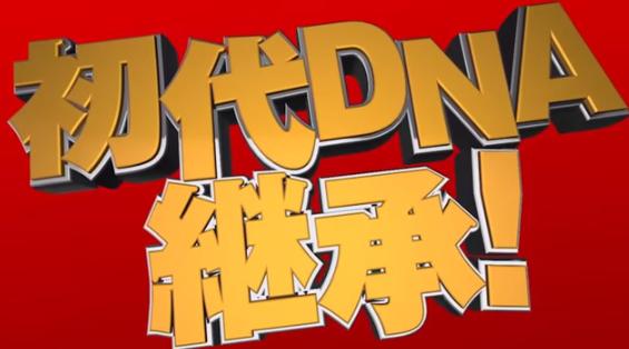 【プロモ動画追加】パチスロキン肉マン3(山佐)検定通過/初代から9年ぶり 2代目から5年ぶり