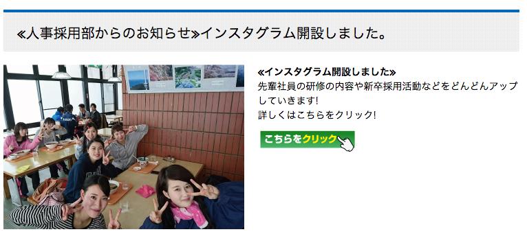 【ホール事例】新潟ダムズグループさん「採用や人事でインスタグラム活用」をスタート