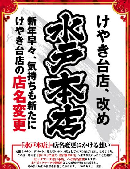 ビッグマーチけやき台→「水戸本店」に店名変更リニューアル/加熱する水戸市場