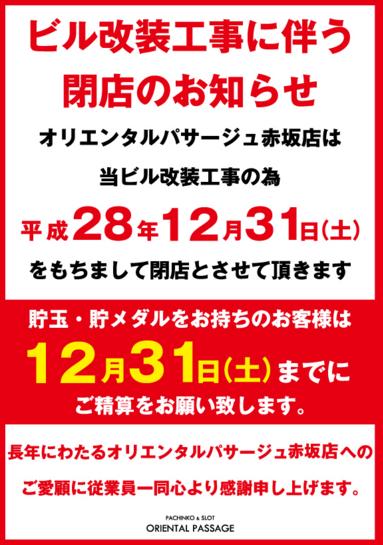 オリエンタルパサージュ赤坂店 2016年12月31日を持ってグランドクローズ