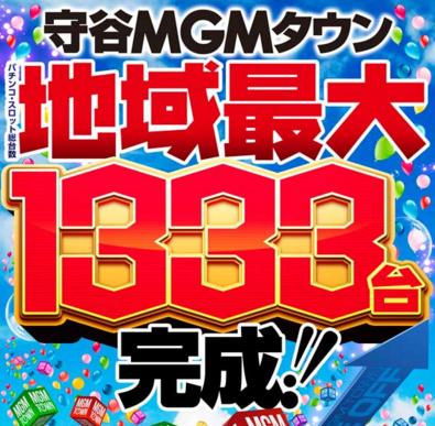 【遂に開店】MGM守谷バイパス店 本日2017年1月27日〜グランドオープン