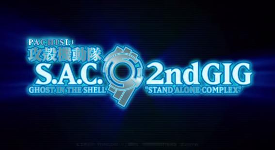 【プロモ動画追加】パチスロ攻殻機動隊S.A.C. 2nd GIG検定通過/純増1.4枚のA+ARTスペック