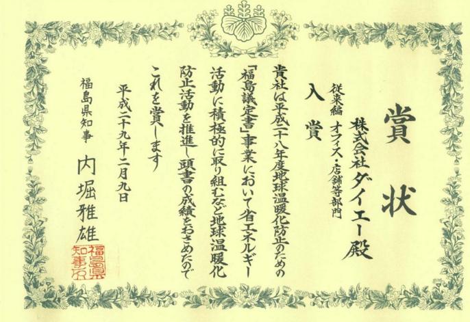 株式会社ダイエー 温室効果ガス削減の取り組みで福島県知事より入賞の表彰状