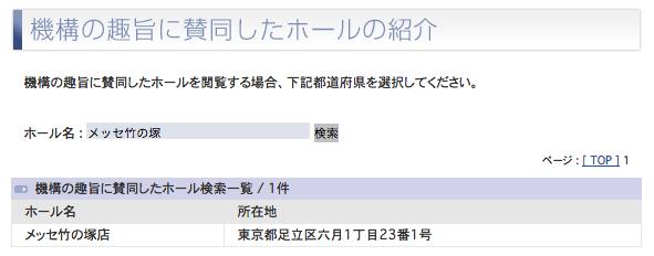 まもなくグランドオープン「メッセ竹の塚」の機構登録確認/かつてのパール竹の塚
