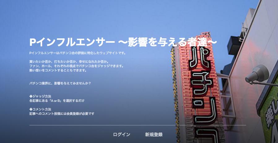 パチンコ台の評価に特化したウェブサービス「Pインフルエンサー」がオープン