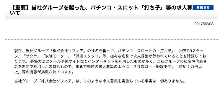 株式会社西陣(ソフィア)を騙った打ち子募集詐欺についてホームページに注意喚起