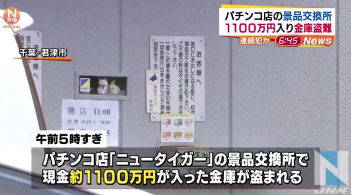 強盗事件ではなく金庫の盗難事件/千葉県君津市の景品交換所から1100万円入金庫奪われる