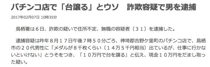8000枚出ている→仕事なので10万円で台を譲る/パチンコホールで詐欺事件
