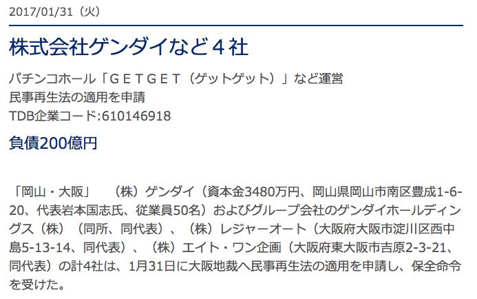 岡山ほかGETGETグループが民事再生法適用申請/姫路初進出グランド店舗軌道に乗らず