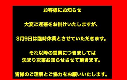 【記事追加】ベガス1300グランドオープン予定/ダイハチグループ 長野県には2店舗の出店