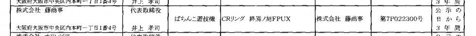 【パチンコ版も確認】パチスロ「リング終焉ノ刻FSA」検定通過/最終章?思わせぶりな機種名/新基準リング