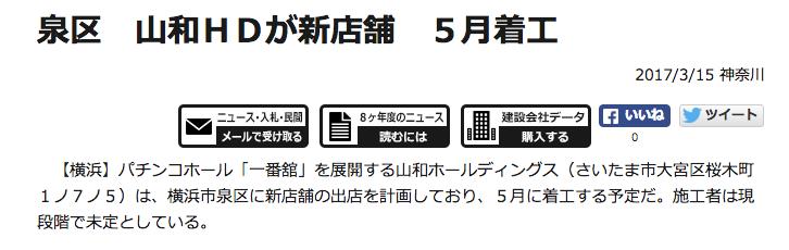一番舘グループ 横浜市泉区にグランドオープン予定/神奈川県は2店舗目の出店