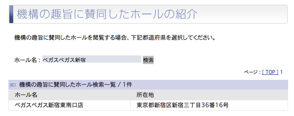 【ついに新宿ど真ん中に】ベガスベガス新宿東南口店まもなくグランド/機構登録を確認