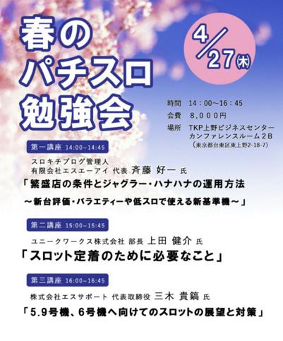 【おすすめセミナー】春のパチスロ勉強会のご案内について【上野 4月27日】