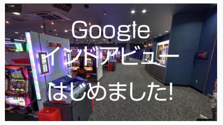 広島県B.B.祇園店事例/「Googleインドアビュー」の活用事例をピックアップ