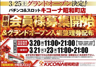 キコーナ昭和町店まもなくグランドオープン/グループ120店舗まで残り1店舗