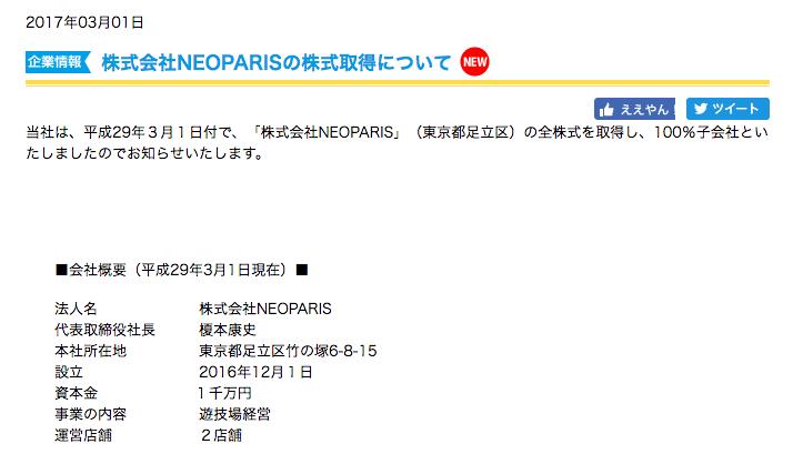 【M&A】ピーアークが株式会社NEOPARISの全株式取得/100%子会社化